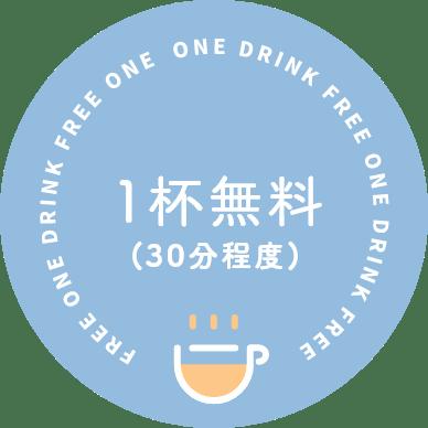 1杯無料(30分程度)