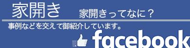 家開きのFacebookページへ