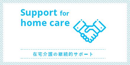 在宅介護の継続的サポート