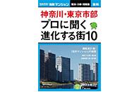 2017/3/14発行住宅情報誌SUUMO