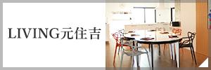 アキ設計運営のレンタルリビング、リビング元住吉ホームページはこちら