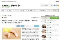 2018/3/17発行SUUMOジャーナル掲載記事キャプチャ画像