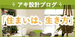 アキ設計ブログ「住まいは、生き方」