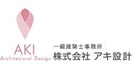 横浜川崎|女性建築士リフォーム、アキ設計