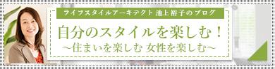 アキ設計代表ブログ