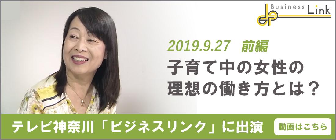 アキ設計代表池上2019/9/27テレビ神奈川ビジネスリンク出演バナー