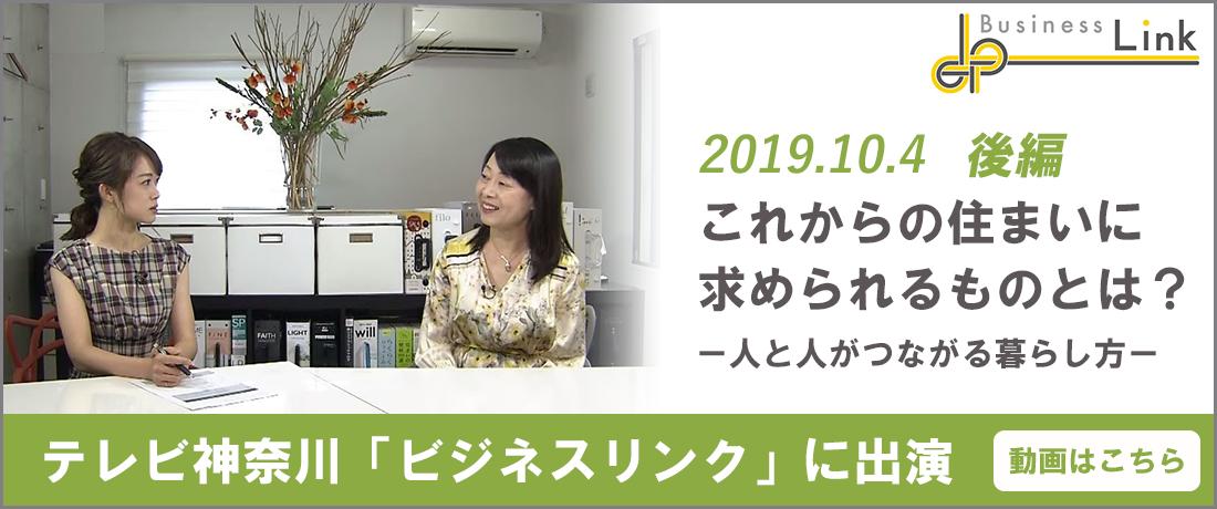 アキ設計代表池上2019/10/4テレビ神奈川ビジネスリンク出演バナー