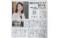 メディア掲載歴2020/1/7サムネール画像
