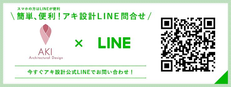 アキ設計LINE問い合わせ