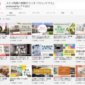 アキ設計のyoutubeチャンネル